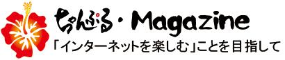ちゃんぷる・MAGAZINE