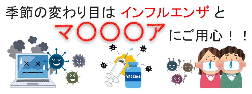 季節の変わり目はインフルエンザとマ○○○アにご用心!!