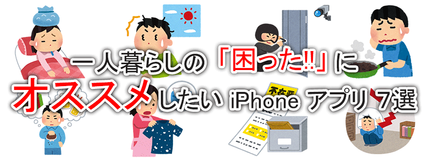 一人暮らしの「困った!!」にオススメしたい iPhone アプリ 7選