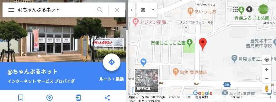 Google マップでの@ちゃんぷるネット